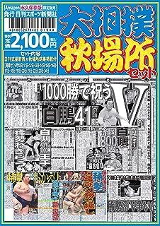大相撲秋場所セット(新聞バックナンバーセット)