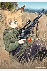 狐のお嫁ちゃん (3) (角川コミックス・エース) コミック