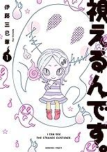 表紙: 視えるんです。(1) (HONKOWAコミックス) | 伊藤 三巳華