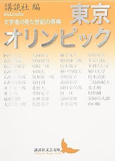 東京オリンピック 文学者の見た世紀の祭典 (講談社文芸文庫)