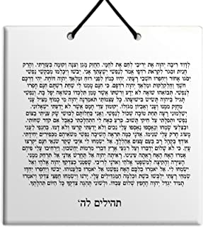 """Wood MDF tile wall hanging Hebrew Psalms chapter 35 TEHILLIM תהילים""""All my bones shall say, O Lord, who is like You, Who s..."""