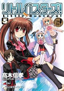 リトルバスターズ!(5) (電撃コミックス)