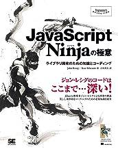 表紙: JavaScript Ninjaの極意   Bear Bibeault