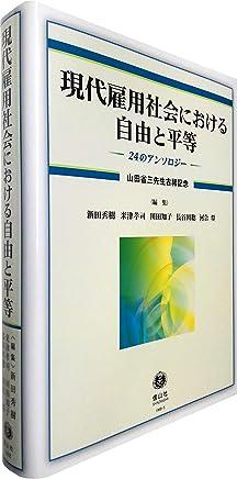 現代雇用社会における自由と平等―24のアンソロジー(山田省三先生古稀記念)