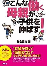 表紙: こんな働く母親が、子供を伸ばす! (扶桑社BOOKS) | 松永 暢史