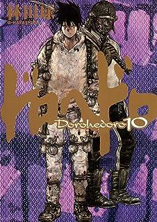 ドロヘドロ(10) (IKKI COMIX)