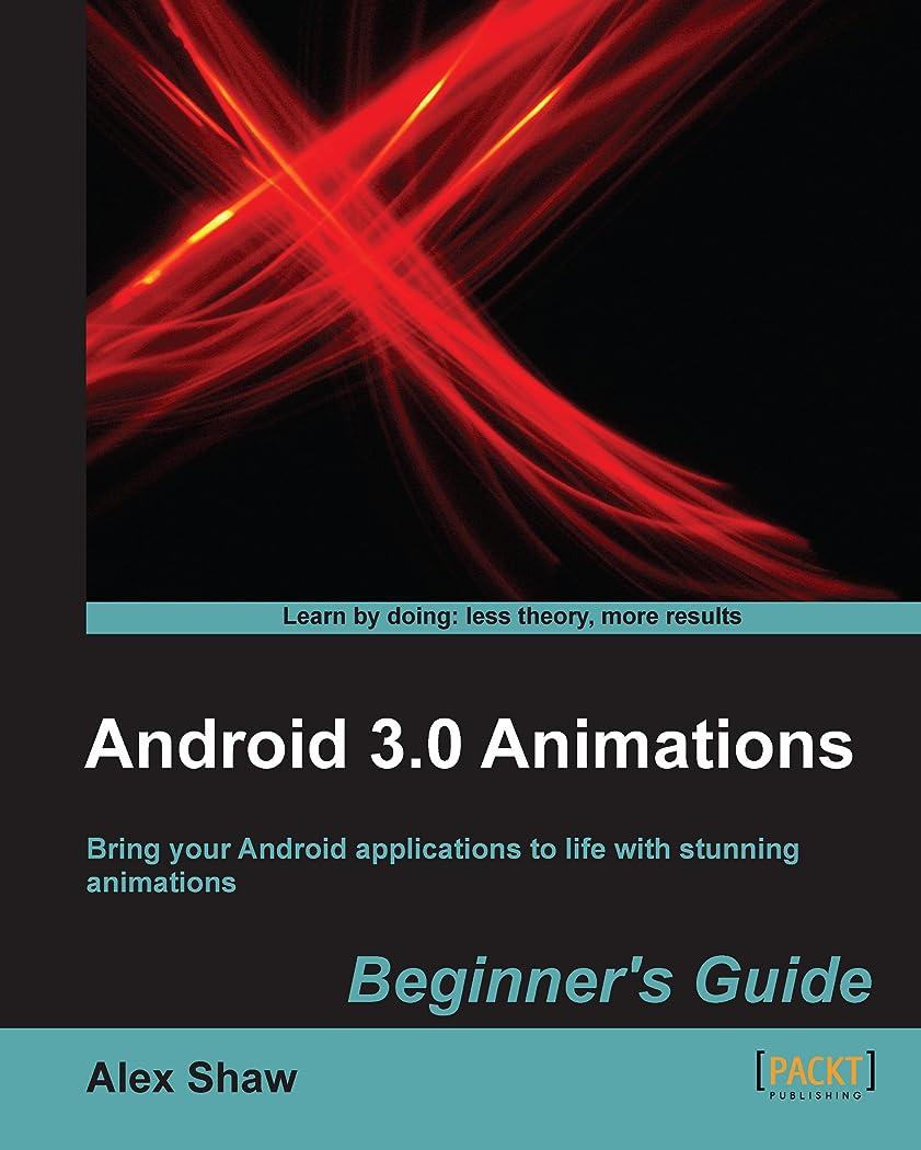 許可機構カバレッジAndroid 3.0 Animations: Beginner's Guide (English Edition)