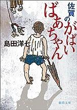 表紙: 佐賀のがばいばあちゃん (徳間文庫) | 島田洋七