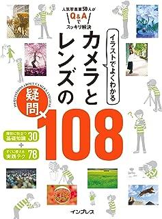 イラストでよくわかる カメラとレンズの疑問 108 イラストでよくわかるシリーズ