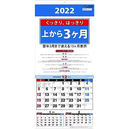 2022壁掛けカレンダー 上から3ヶ月
