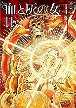 表紙: 血と灰の女王(11) (裏少年サンデーコミックス) | バコハジメ