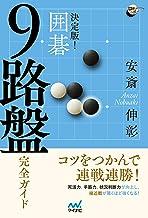 表紙: 決定版! 囲碁 9路盤完全ガイド 囲碁人ブックス | 安斎 伸彰