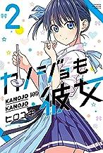 カノジョも彼女(2) (週刊少年マガジンコミックス)
