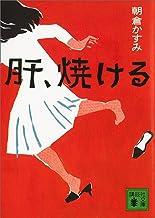 表紙: 肝、焼ける (講談社文庫) | 朝倉かすみ