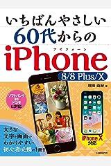いちばんやさしい 60代からのiPhone 8/8 Plus/X Kindle版