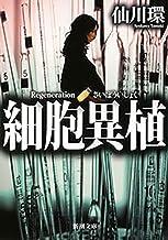 表紙: 細胞異植(新潮文庫)   仙川環