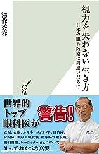 表紙: 視力を失わない生き方~日本の眼科医療は間違いだらけ~ (光文社新書) | 深作 秀春