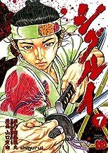 表紙: シグルイ 7 (チャンピオンREDコミックス)   南條範夫