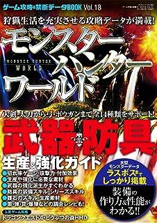 ゲーム攻略&禁断データBOOK vol.18 (三才ムックvol.992)