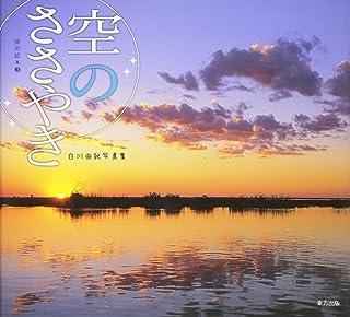 空のささやき―白川由紀写真集 (旅の絵本)