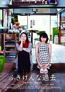 「ふきげんな過去」スタンダード・エディション [DVD]
