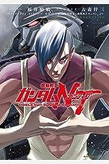 機動戦士ガンダムNT(6) (角川コミックス・エース) Kindle版