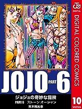 表紙: ジョジョの奇妙な冒険 第6部 カラー版 10 (ジャンプコミックスDIGITAL) | 荒木飛呂彦