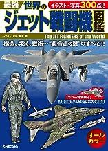 表紙: 最強 世界のジェット戦闘機図鑑 | 坂本 明