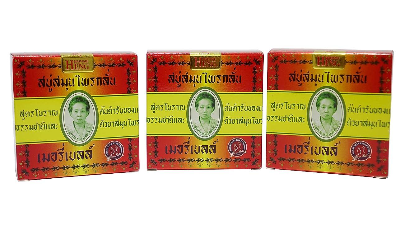 リアルダーベビルのテス匹敵しますMadame Heng Natural Soap Bar Merry Bell Original 160g x 3pcs [並行輸入品]