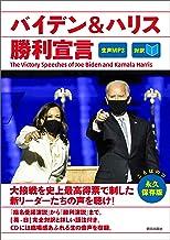 表紙: [音声データ付き]バイデン&ハリス勝利宣言 | CNN English Express編