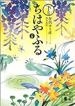 表紙: 小説 ちはやふる 下の句 (講談社文庫)   有沢ゆう希