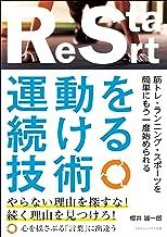表紙: 運動を続ける技術 筋トレ・ランニング・スポーツを簡単にもう一度始められる | 櫻井 誠一郎