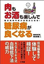 表紙: 肉もお酒も楽しんで糖尿病が良くなる 糖尿病専門医が実践法を指導! (ホーム・メディカ・ブックス・ビジュアル版) | 牧田善二