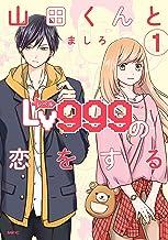 表紙: 山田くんとLv999の恋をする(1) (MFC) | ましろ