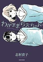 表紙: わがままちえちゃん (ビームコミックス)   志村 貴子