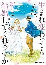 表紙: 生まれ変わってもまた、私と結婚してくれますか 4 (MFC ジーンピクシブシリーズ)   森永ミク