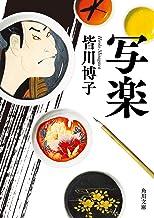 表紙: 写楽 (角川文庫) | 皆川 博子