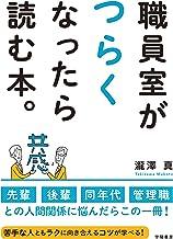 表紙: 職員室がつらくなったら読む本。   瀧澤真