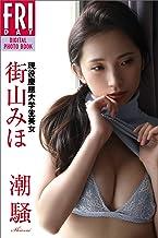 表紙: 現役慶應大学生美女 街山みほ「潮騒」 FRIDAYデジタル写真集 | 街山みほ