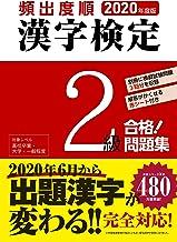 2020年度版 頻出度順 漢字検定2級 合格!問題集