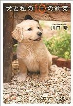 表紙: 犬と私の10の約束 (文春文庫)   川口 晴