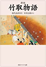 表紙: 新版 竹取物語 現代語訳付き (角川ソフィア文庫) | 室伏 信助