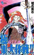 表紙: GS美神 極楽大作戦!!(34) GS美神 (少年サンデーコミックス) | 椎名高志