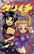 表紙: 史上最強の弟子ケンイチ(1) (少年サンデーコミックス) | 松江名俊
