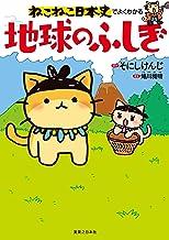 表紙: ねこねこ日本史でよくわかる 地球のふしぎ | 蜷川 雅晴