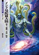 表紙: インド曼陀羅大陸 神々/魔族/半神/精霊 (新紀元文庫) | 蔡丈夫
