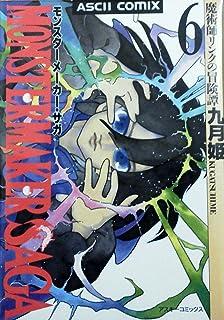 モンスターメーカー・サガ 6―魔術師リンクの冒険譚 (アスキーコミックス)