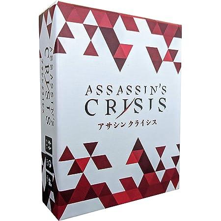 アサシンクライシス Assassin's Crisis