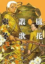 表紙: 嵐ノ花 叢ノ歌(2) (RYU COMICS) | 東冬