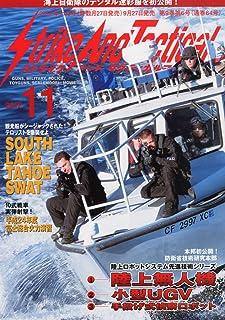 Strike And Tactical (ストライク・アンド・タクティカルマガジン) 2012年 11月号 [雑誌]